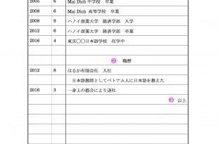 Cách viết sơ yếu lí lịch bằng tiếng Nhật 2