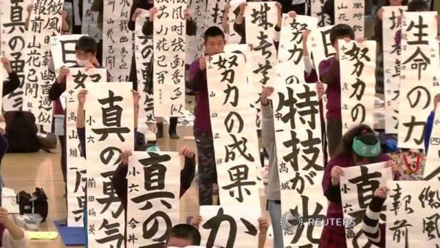 Thi thư pháp đầu năm mới - Nét văn hóa truyền thống tại Nhật Bản - Ảnh 6.