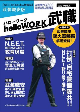 Kết quả hình ảnh cho Hello Work