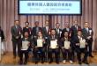 Bốn người Việt Nam nhận giải thưởng Công nhân xây dựng nước ngoài xuất sắc của Bộ giao thông vận tải Nhật Bản.