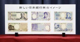 Những thiết kế tiền mới của Nhật